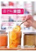 這才叫果醬!50款純天然台灣食材手作極致果醬 30種幸福好食光美味提案
