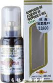 有福 寶藍巴西蜂膠噴劑 24瓶 POLENECTAR40 30ML 無庫存 歡迎預購~