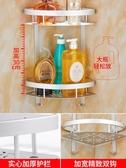 浴室置物架太空鋁三角衛生間廁所壁掛打孔式洗澡間收納衛浴免打孔