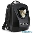 寵物包包 貓包外出便攜貓背包太空艙寵物包夏天大容量雙肩狗攜帶箱貓咪書包 快速出貨