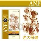 【培菓平價寵物網 】美國愛恩富ANF特級《老犬保健雞肉》釀米小顆粒15公斤