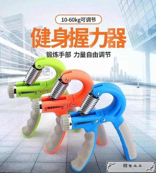 男女健身握力器訓練手力手指力量鍛煉器練手勁小臂肌的器材握手器