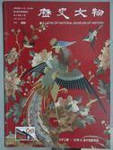 【書寶二手書T6/雜誌期刊_YIT】歷史文物_269期_花甲之慶-史博60周年館慶專題