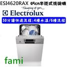 【fami】櫻花 ELECTROLUX 半崁式 洗碗機 ESI 4620RAX *獨家30分鐘60度快洗*