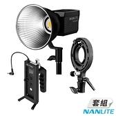 【南紡購物中心】NANLITE 南光 Forza60 LED聚光燈套組(含轉接環&電池手柄)
