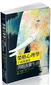 榮格心理學不插電講堂:我的大象生活【城邦讀書花園】