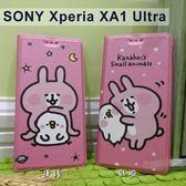 卡娜赫拉皮套 SONY Xperia XA1 Ultra G3226 (6吋)【正版授權】