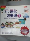 【書寶二手書T5/科學_ZBM】3D理化遊樂場I_陳偉民