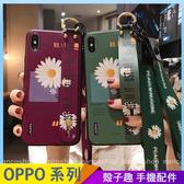 潮牌雛菊腕帶軟殼 OPPO A9 A5 2020 AX7 pro AX5 A75S A73 手機殼 網紅同款 影片支架 全包邊防摔殼