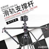 三腳架 單反滑軌相機支撐桿 穩定支架三腳架便攜通用支撐桿帶蟹夾 js14707『Pink領袖衣社』