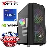 【南紡購物中心】華碩系列【鋼鐵暴雪】i9-11900八核 GT710 電競電腦(16G/500G SSD)