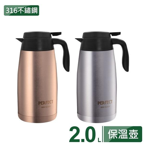 【PERFECT理想】極緻316不鏽鋼真空保溫壺2.0L (顏色隨機)