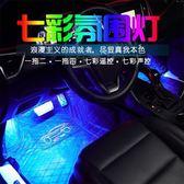 汽車車內氛圍燈 改裝usb氣氛燈 led裝飾燈 腳底燈 七彩聲控音樂節奏燈