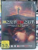 挖寶二手片-K18-005-正版DVD*日片【神之左手惡魔之右手】-澀谷飛鳥*小林翼*前田愛