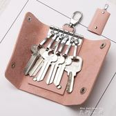 大容量鑰匙包女士韓國迷你可愛創意簡約小清新多功能汽車鎖匙扣〖米娜小鋪〗