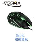 POSMA 電競滑鼠 GM140