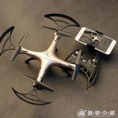 無人機航拍高清四軸航模飛行器兒童玩具充電直升機長續航遙控飛機 優家小鋪 YXS