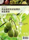 花草遊戲(69 ):日日鮮採!用盆栽就有好結果的家庭果樹