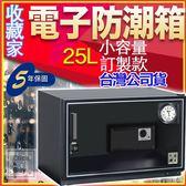 收藏家電子防潮箱 25公升