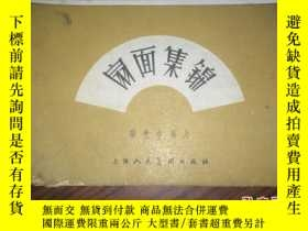 二手書博民逛書店B12罕見彩色小畫片: 全套8張Y16651 上海人民
