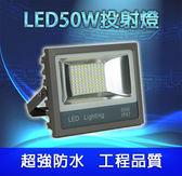 投射燈廠家 君沛光電 50W散光型投光燈  戶外防水  招牌燈 探照燈 黃光