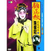 華視~顧正秋劇藝精選7-珠痕記DVD