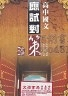 【二手書R2YB】b 100學測.指考《高中國文 應試對策》王文河 晟景