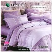 御芙專櫃『素曲紫咖』6*6.2尺*╮☆100%天絲棉40支/七件套床罩組/加大