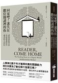 回家吧!迷失在數位閱讀裡的你:認知神經學家寫給螢幕時代讀者的九封信【城邦讀書花園】
