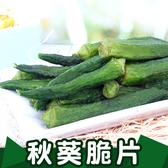 秋葵脆片30g 日華好物 (活動品)