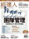 經理人月刊 9月號/2017 第154期:團隊管理