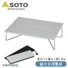 【SOTO 日本 鋁合金摺疊桌】ST-630/小桌/桌子/餐桌/矮桌/迷你桌