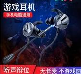 特惠遊戲耳機游戲專用吃雞耳機頭戴入耳式聽聲辯位不求人7.1電腦臺式筆記本手機