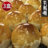 預購-皇覺 中秋臻品系列-2018新創作黃金乳酪酥12入禮盒組x3盒