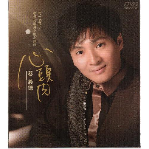 蔡義德 心頭肉 DVD (購潮8)