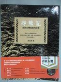 【書寶二手書T1/動植物_ZAT】尋熊記:我與台灣黑熊的故事_黃美秀