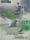 【書寶二手書T5/地理_NDD】台灣的濕地_莊玉珍,王惠芳寫