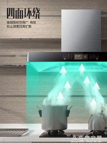 源澤好太太油煙機頂吸式自動清洗歐式家用脫排T型壁掛式吸油煙機 220vNMS造物空間