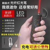 深光光纖10公里15公里紅光筆15MW通光筆FTTH光纖測試筆紅光源 1995生活雜貨