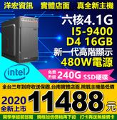 【11488元】全新Intel I5-9400六核4.1G高速16G主機480W新一代高階顯示打卡再送無線網卡三年保