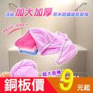 ↘買一送一↘奈米超纖維乾髮帽【超強吸水】...