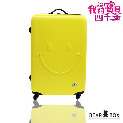 行李箱28吋 ABS材質 微笑系列【Bear Box】