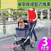 【 培菓平價寵物網 】IBIYAYA 依比呀呀《單寧瘋》FS1591-D提籃式寵物推車