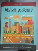 【書寶二手書T1/大學社科_HDE】2016世界現況-城市能否永續?_Gary Gardner等著; 陳宏淑等譯