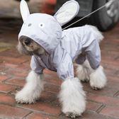 可愛小狗狗雨衣四腳防水寵物比熊泰迪衣服全包小型犬裝薄款   蓓娜衣都