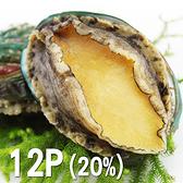 【阿家海鮮】熟凍帶殼鮮凍鮑魚 (12顆/1kg±10%/包) 20%冰