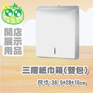 三摺紙巾箱(雙包)/C29A