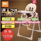 【3C】貝能寶寶餐椅兒童餐椅多功能可折疊便攜式嬰兒椅子吃飯餐桌椅座椅 用餐椅 多