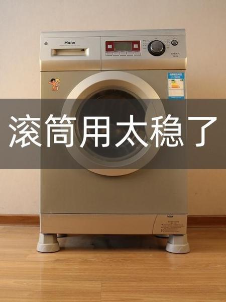 滾筒洗衣機底座減震防滑防移位高低可調適用海爾西門子美的小天鵝 印巷家居