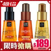 48H快速出貨(不含假日)~韓國 Mise en scene 玫瑰精華護髮油 70ml【BG Shop】3款供選